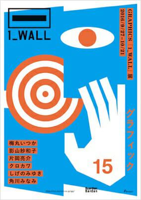 第15回グラフィック「1_WALL」展