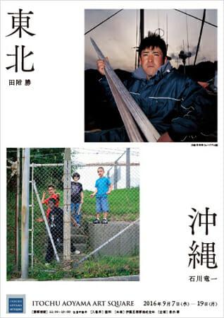 田附勝・石川竜一写真展「東北・沖縄」
