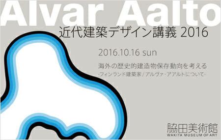 軽井沢で学ぶ建築デザイン「近代建築デザイン講義」2016