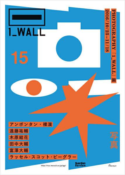 第15回 写真「1_WALL」展