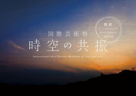 龍野アートプロジェクト2016 国際芸術祭「時空の共振」