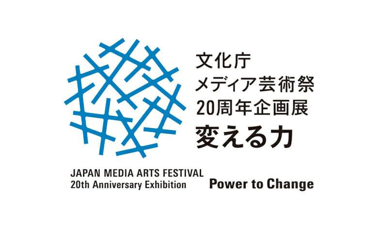 キーワードは「変化」、10月15日から開催される「文化庁メディア芸術祭20周年企画展―変える力」