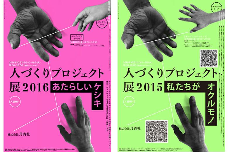 (写真左から)2016年の展示ポスター、2015年の展示ポスター