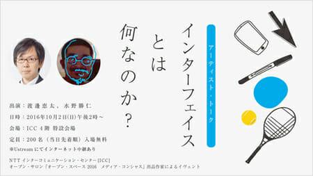 アーティスト・トーク 明治大学 渡邊恵太研究室「インターフェイスとは何なのか?」