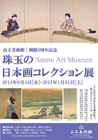 【開館5周年記念特別展】山王美術館 珠玉の日本画コレクション展