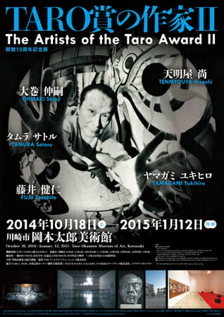 開館15周年記念展 「TARO賞の作家Ⅱ」