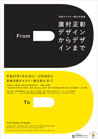 廣村正彰 デザインからデザインまで
