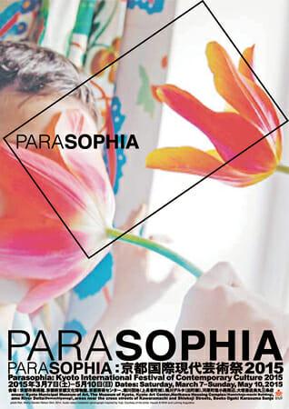 PARASOPHIA: 京都国際現代芸術祭2015