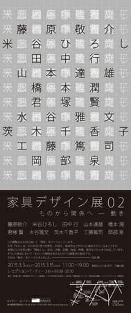 家具のデザイン展02