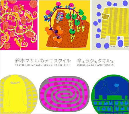 鈴木マサルのテキスタイル 傘とラグとタオルと