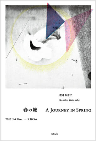 渡邊加奈子 個展「春の旅 A Journey in Spring」