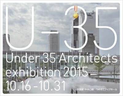 U-35 Under 35 Architects exhibition 2015