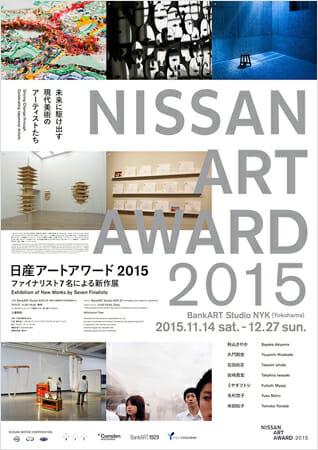 「日産アートアワード2015」展覧会