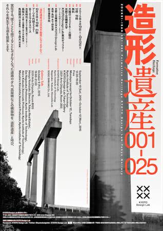 造形遺産001-025