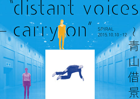 """distant voices – carry on""~青山借景"