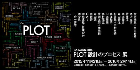 「PLOT 設計のプロセス」展