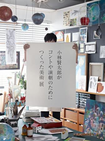 小林賢太郎がコントや演劇のためにつくった美術 展