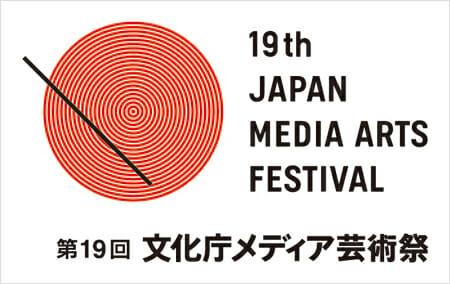 平成27年度 第19回 文化庁メディア芸術祭受賞作品展
