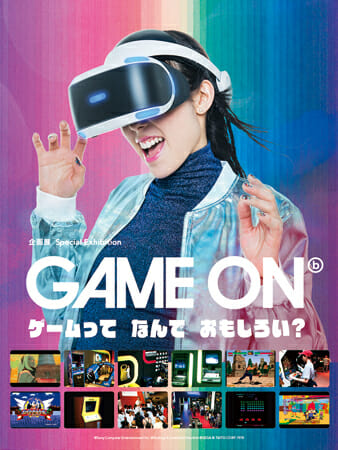 企画展 GAME ON ~ゲームってなんでおもしろい?~