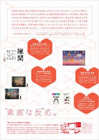 第58回 日本雑誌広告賞展