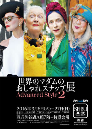 世界のマダムのおしゃれスナップ展~Advanced Style 2~