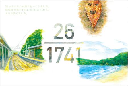 フタロクvol.5「26/1741」