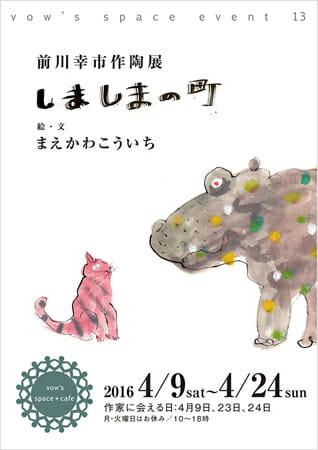 前川幸市作陶展『しましまの町』
