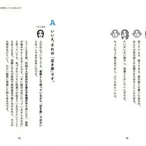 空き家の手帖 (3)