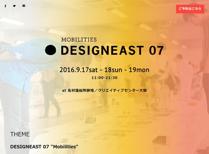"""""""デザインする状況をデザインする""""、大阪から都市の新たな可能性を見いだす試み「DESIGN EAST 07」が9月17日から開催"""