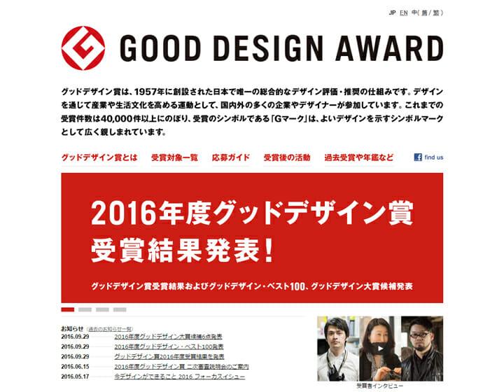 創設60周年の「グッドデザイン賞」、2016年度の受賞結果を発表