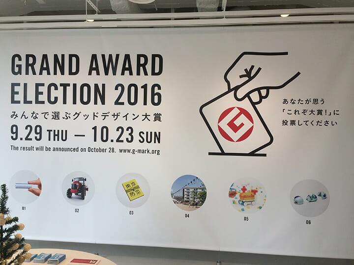 2016年10月23日まで、GOOD DESIGN Marunouchiにて開催されている「みんなで選ぶグッドデザイン大賞展」