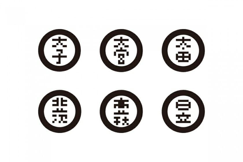 6つのエリア(茨城県北地域6市町)のデジタイズロゴ