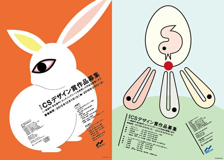 CSデザイン賞の歴代のポスターは第5回以降、永井一正さんがデザインを手がけている。第19回(左)と第18回のポスター