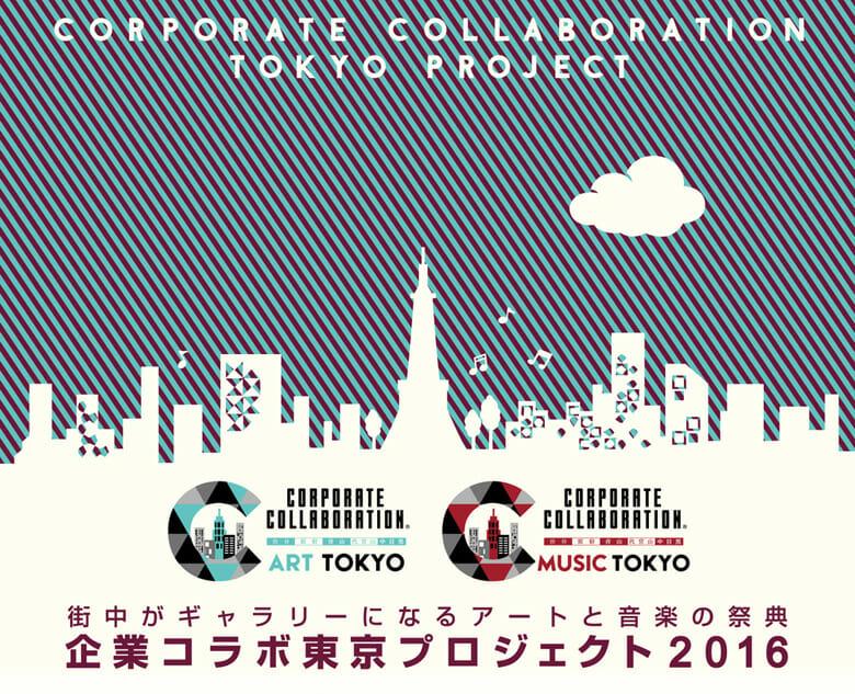 企業コラボ東京プロジェクト2016