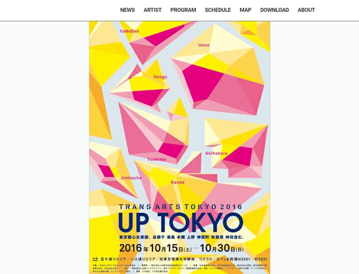 都市空間を舞台に地域と文化の未来を試行、「TRANS ARTS TOKYO 2016 UP TOKYO」10月15日から開催