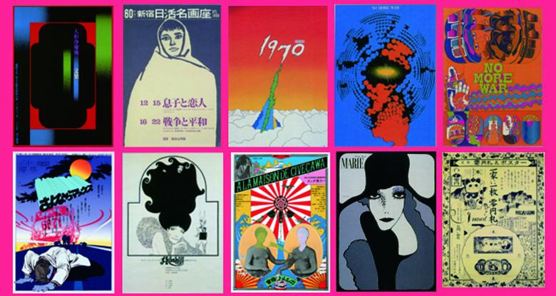 日本のポスターの黄金時代 60's/70's