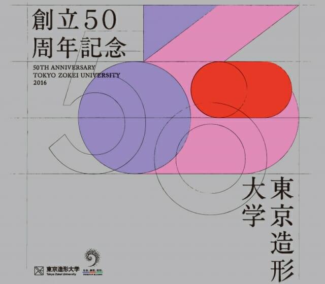 「ZOKEI NEXT 50」東京造形大学の教育成果展