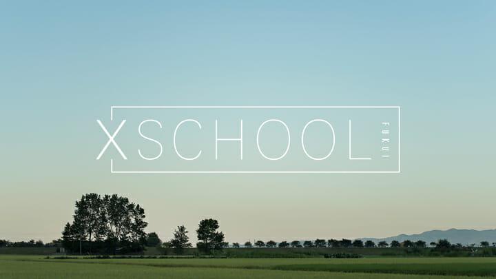 """""""革新を続ける伝統""""が息づく福井で、広義のデザインの力を生かした未来を共創する「XSCHOOL」の受講者募集中"""