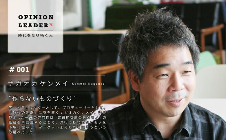 OPINION LEADER ナガオカケンメイ(2)