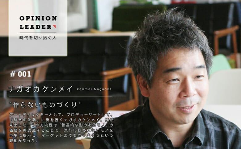 OPINION LEADER ナガオカケンメイ(1)