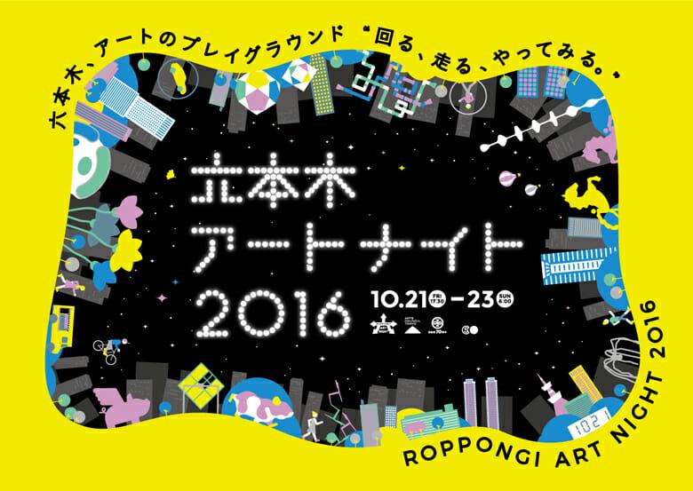 六本木アートナイト2016
