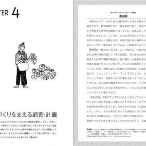 まちづくりの仕事ガイドブック (6)
