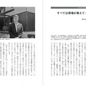まちづくりの仕事ガイドブック (5)
