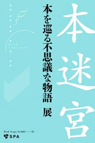 「本迷宮 ─本を巡る不思議な物語」展