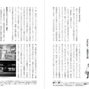 まちづくりの仕事ガイドブック (3)