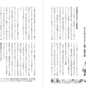 まちづくりの仕事ガイドブック (2)