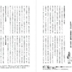 まちづくりの仕事ガイドブック (4)