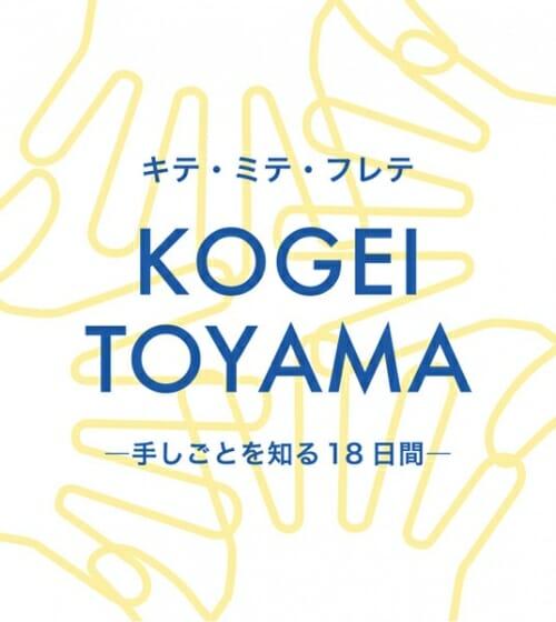 キテ・ミテ・フレテ KOGEI TOYAMA