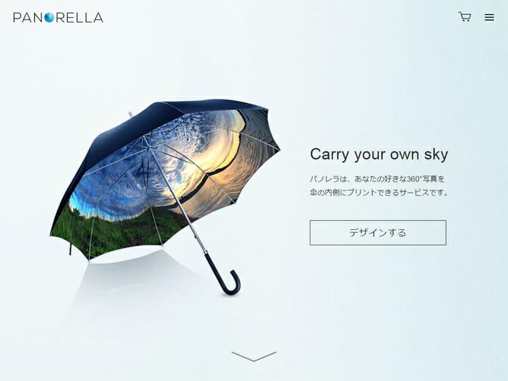 PARTYの自社開発プロジェクト、360°写真を傘の内側にプリントできるサービス「PANORELLA」がスタート