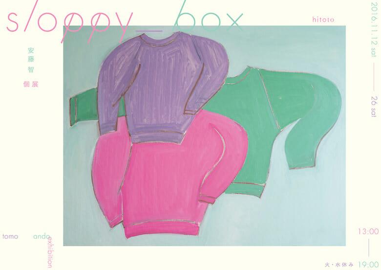 安藤智個展「sloppy box」